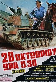 28i Oktovriou, ora 5,30 Poster