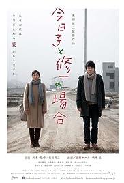 Kyôko to Shûichi no baai Poster