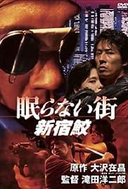 Nemuranai machi - Shinjuku same (1993) film en francais gratuit