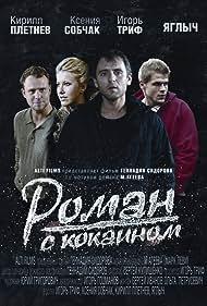 Roman s kokainom (2014)