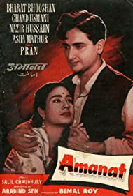 Amanat (1955)