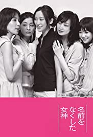Namae wo nakushita onnatachi Poster