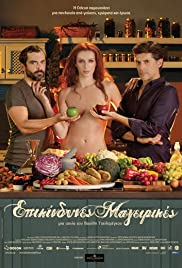 Epikindynes mageirikes(2010) Poster - Movie Forum, Cast, Reviews
