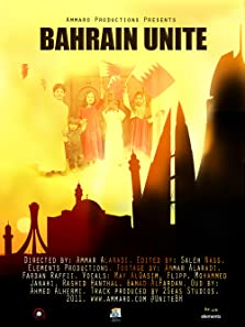 DJ Outlaw Feat. Flipperachi, May Alqasim, Mohammed Janahi, Rashid Hanthal & the Mystro: Bahrain Unite (2011 Video)