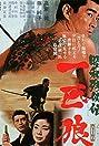 Showa zankyo-den: Ippiki okami