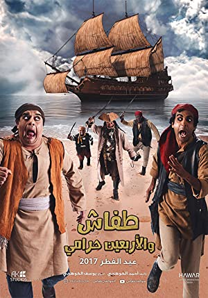 Tafash We Arb3een Harami