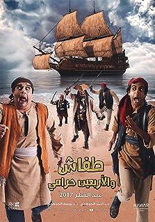 Tafash We Arb3een Harami (2017)
