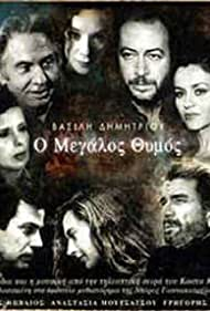 O megalos thymos (1998)