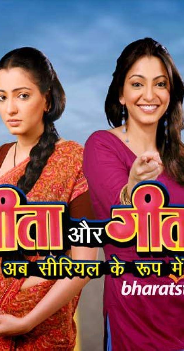 Seeta aur Geeta (2009) - News - IMDb