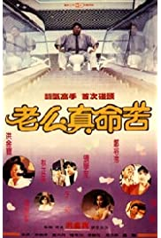 Download Chi xian zhen bian ren (1991) Movie