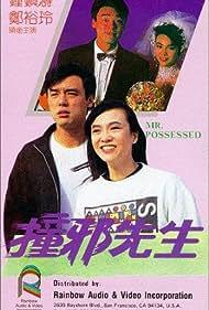 Kenny Bee and Carol 'Do Do' Cheng in Chuang xie xian sheng (1988)