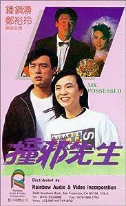 You tube movie downloading Chuang xie xian sheng Hong Kong [320x240]