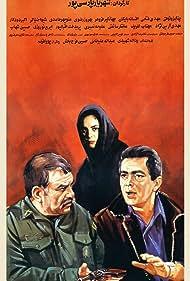 Shans-e zendegi (1991)