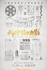Tales of Chinese Filmmakers Poster
