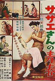 Sazae-san no seishun Poster