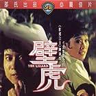 Bi hu (1972)