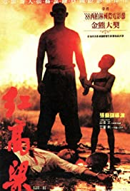 Red Sorghum Poster