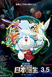 Doraemon the Movie: Nobita and the Birth of Japan Poster