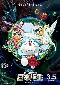 Downloadable free movie Eiga Doraemon: Shin Nobita no Nippon tanjou [mkv]