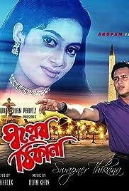 Shopner Thikana Poster