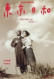Tokyo biyori(1997) Poster - Movie Forum, Cast, Reviews