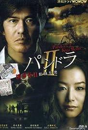 Pandora II: Kiga rettou Poster - TV Show Forum, Cast, Reviews