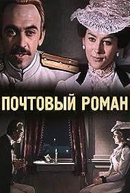 Pochtovyy roman (1970)