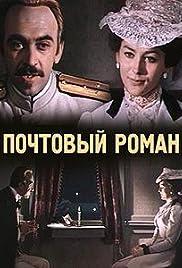 Pochtovyy roman Poster