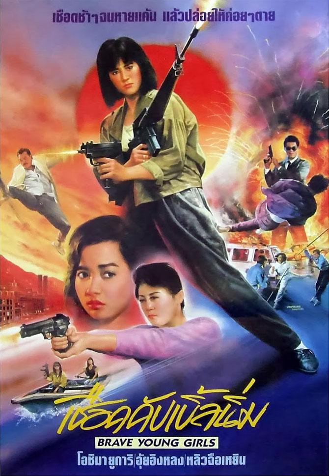 Hei hai ba wang hua (1990)