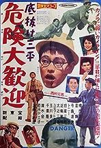 Sokonuke sanpei: kiken dai kangei