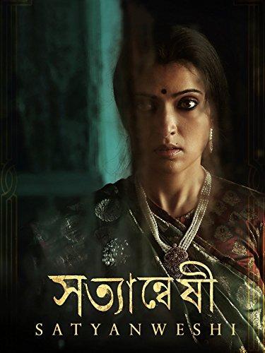 Satyanweshi (2013) Bengali 720p WEB-DL x265 AAC 1GB