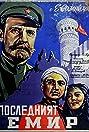 Krushenie emirata (1955) Poster