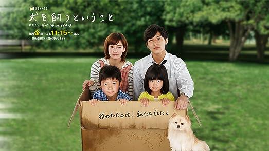 Inu wo kautoiu koto: Sky to wagaya no 180 nichiครอบครัวเข้มแข็ง ด้วยแรงแห่งรักและกรุณา