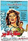 Samara el-amir