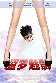 Dao Meng Mei Ying