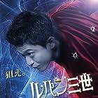 Rupan sansei (2014)
