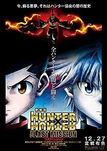 Hunter x Hunter The Last Missionฮันเตอร์  x ฮันเตอร์  ตอน ภารกิจสุดท้าย