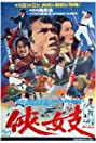 Action Tae Kwon Do (1972) Poster
