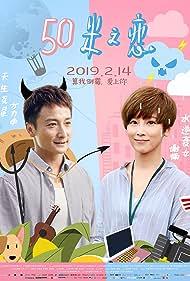 Lik-Sun Fong and Nan Xie in 50 mi zhi lian (2018)