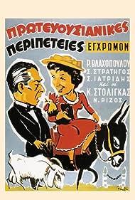 Koulis Stoligas and Rena Vlahopoulou in Protevousianikes peripeteies (1956)