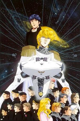 Ginga eiyû densetsu (1988)