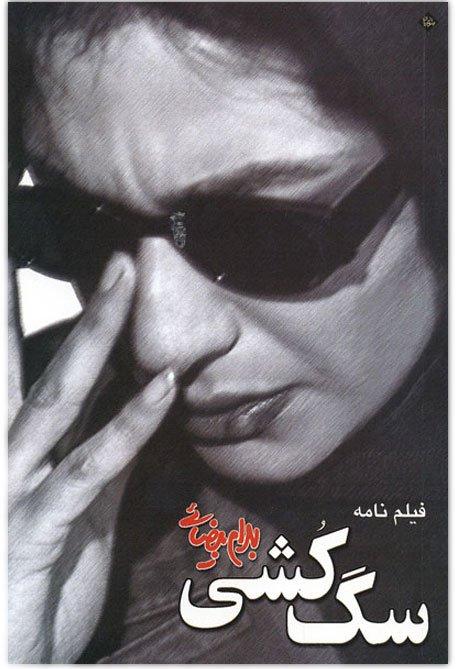 Mozhdeh Shamsai in Sagkoshi (2001)