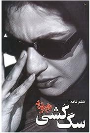 Sagkoshi(2001) Poster - Movie Forum, Cast, Reviews