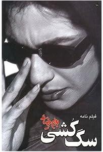 The best site for movie downloads Sagkoshi Ali Hatami [480x800]