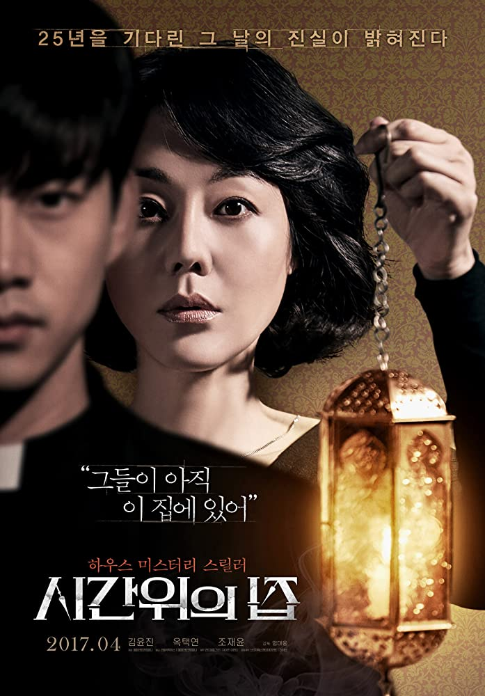 House of the Disappeared (2017) Tagalog Dubbed