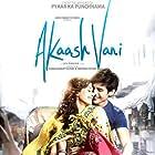 Akaash Vani (2013)