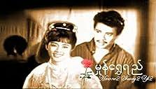 Mon shwe yee (1970)