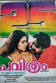 Pavithram (1994)