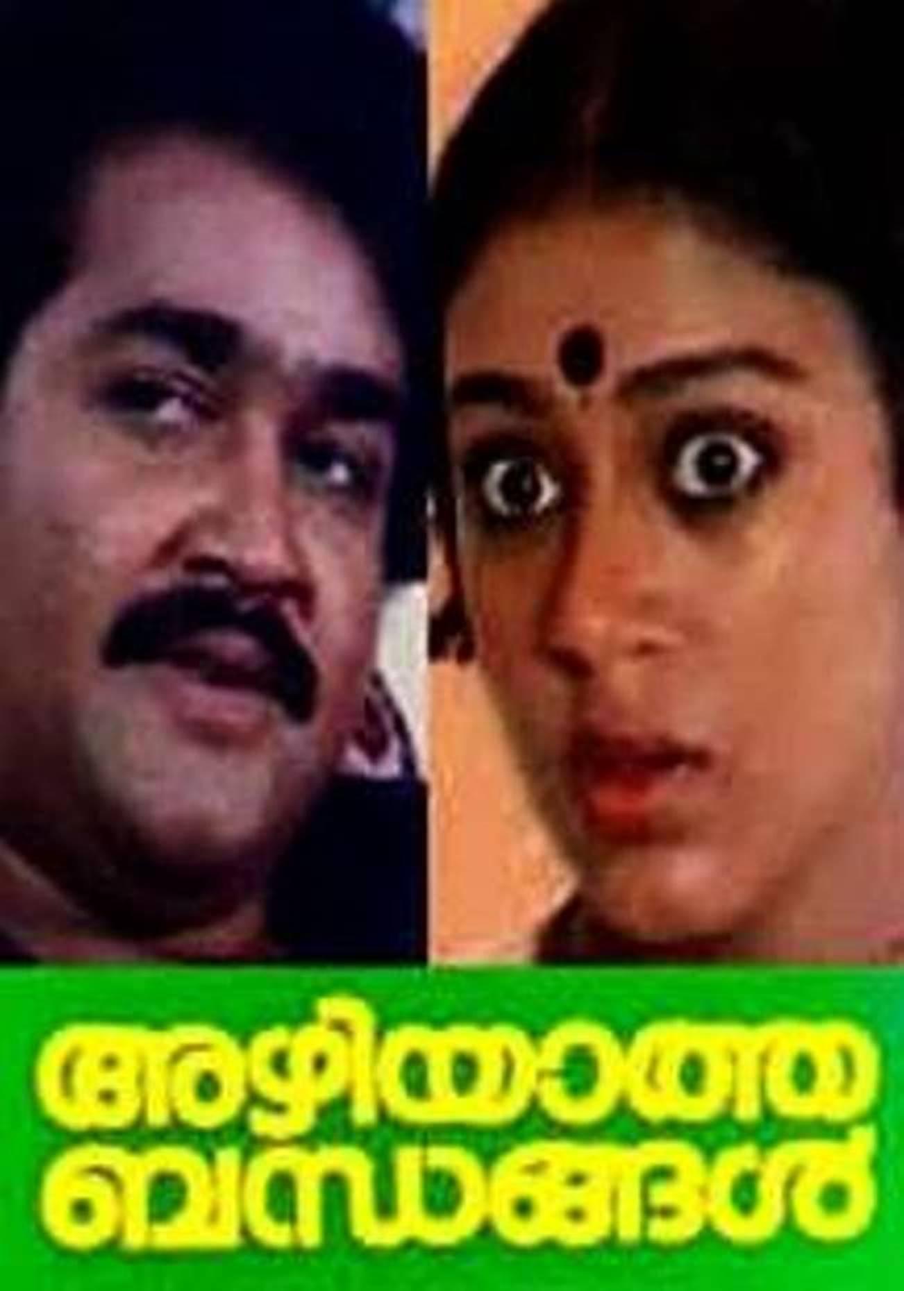 Azhiyatha Bandhangal ((1985))