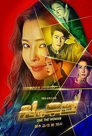 Lee Hanee, Sang-yoon Lee, Seo-Yeon Jin, and Won-geun Lee in Won Deo Umeon (2021)